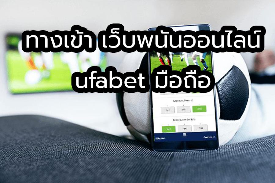 ทางเข้า เว็บพนันออนไลน์ ufabet มือถือ