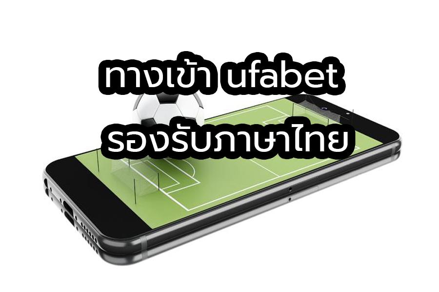 ทางเข้า ufabet รองรับภาษาไทย