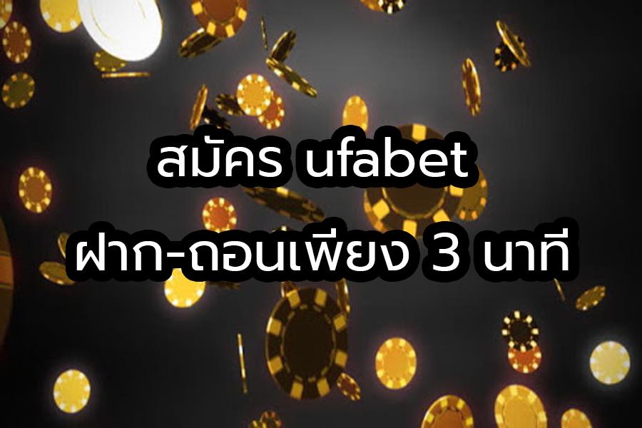 สมัคร ufabet ฝาก-ถอนเพียง 3 นาที