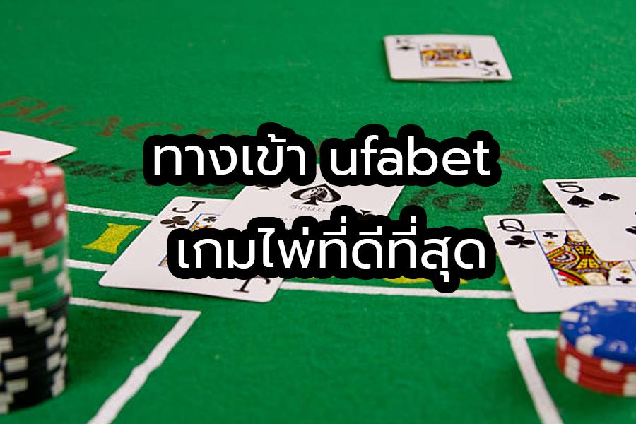 ทางเข้า ufabet เกมไพ่ที่ดีที่สุด