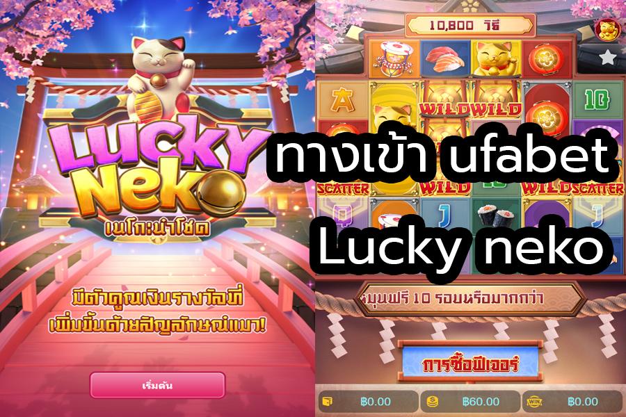 ทางเข้า ufabet  Lucky neko
