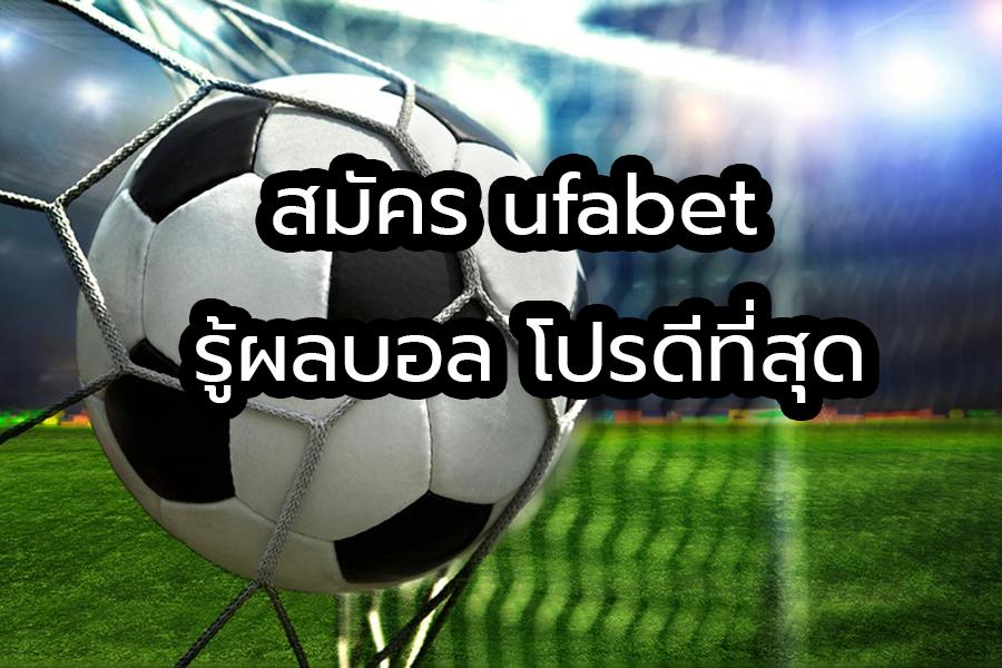 สมัคร ufabet รู้ผลบอล โปรดีที่สุด