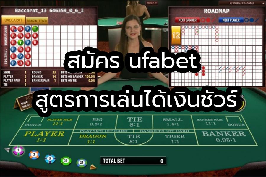 สมัคร ufabet สูตรการเล่นได้เงินชัวร์