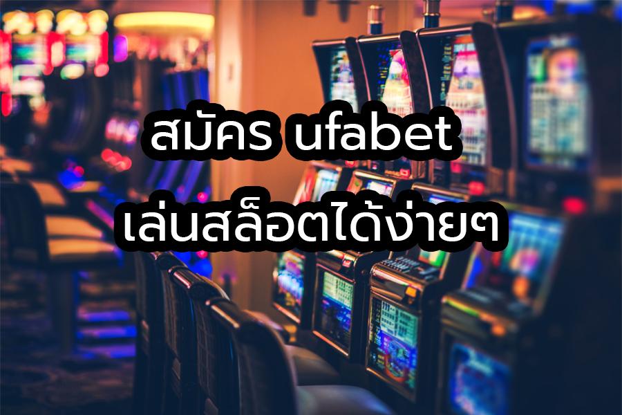 สมัคร ufabet เล่นสล็อตได้ง่ายๆ