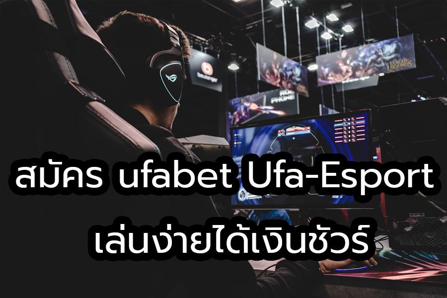 สมัคร ufabet Ufa-Esport เล่นง่ายได้เงินชัวร์