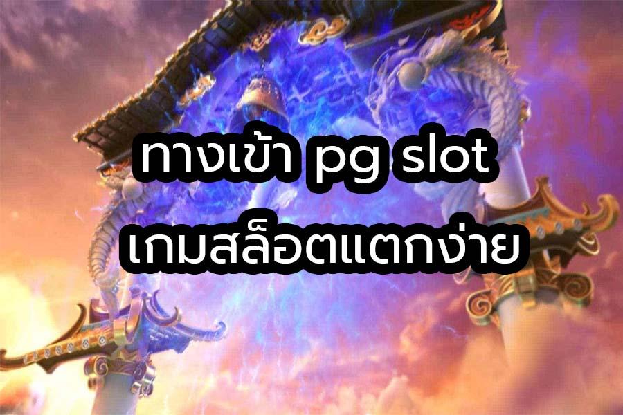 ทางเข้า pg slot เกมสล็อตแตกง่าย