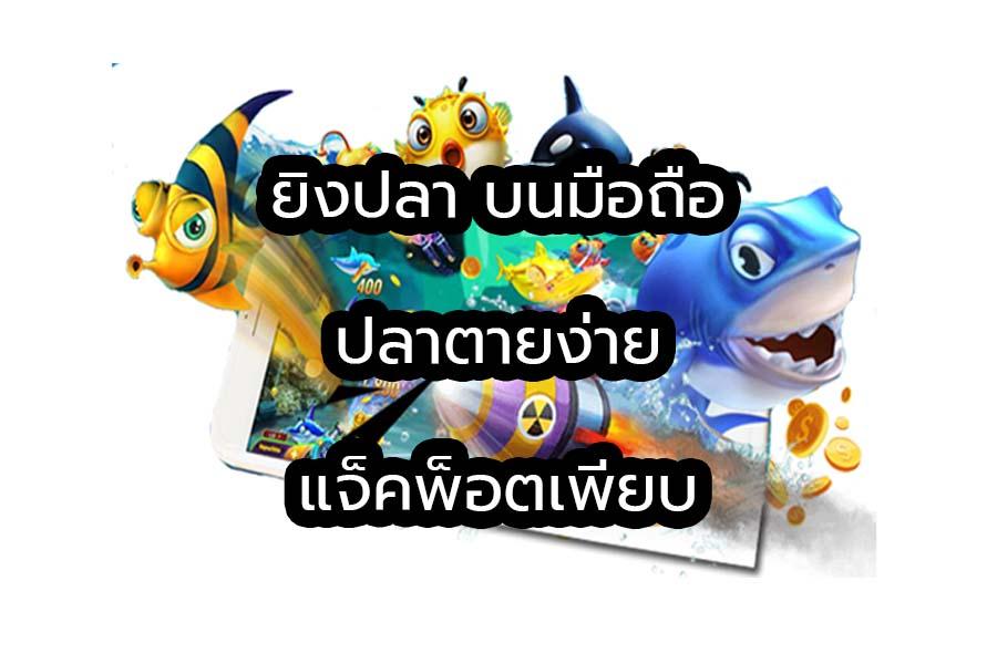 ยิงปลา บนมือถือ ปลาตายง่าย แจ็คพ็อตเพียบ