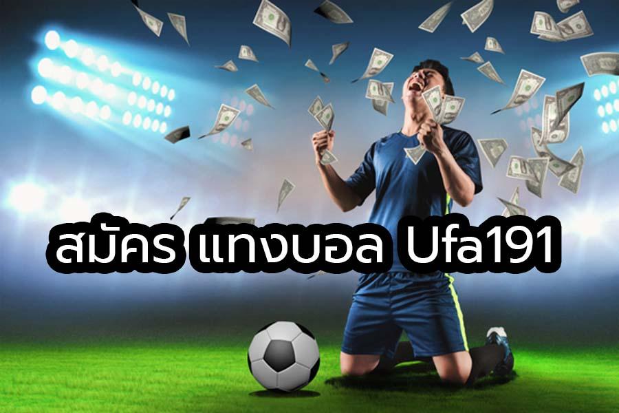 สมัคร แทงบอล Ufa191