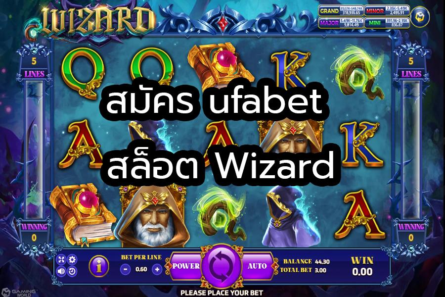 สมัคร ufabet สล็อต Wizard