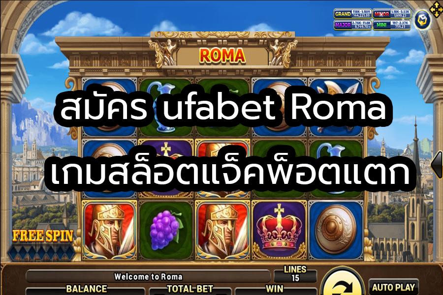 สมัคร ufabet Roma เกมสล็อตแจ็คพ็อตแตก