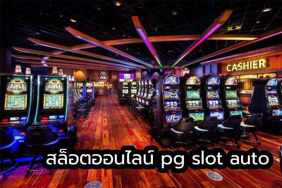 สล็อตออนไลน์ pg slot auto