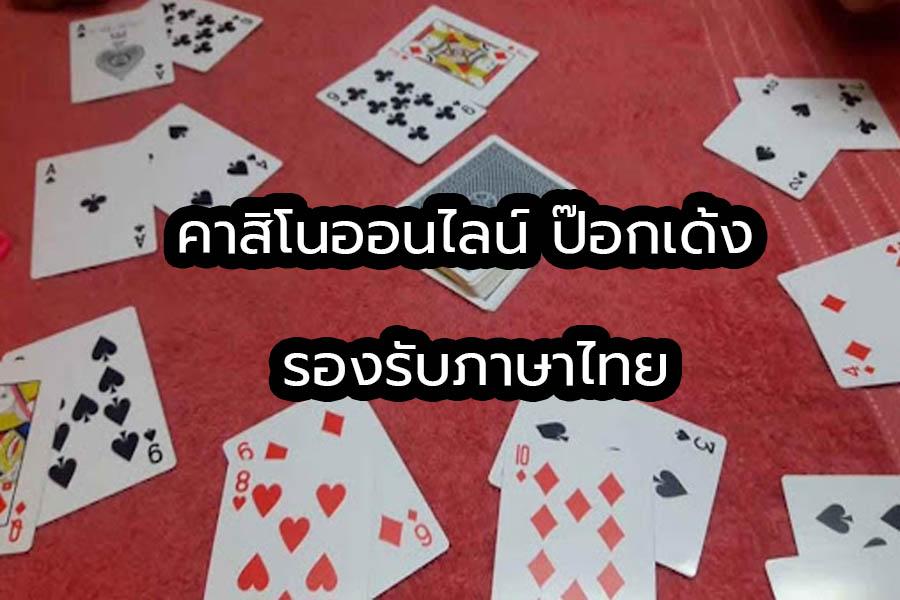 คาสิโนออนไลน์ ป๊อกเด้ง รองรับภาษาไทย