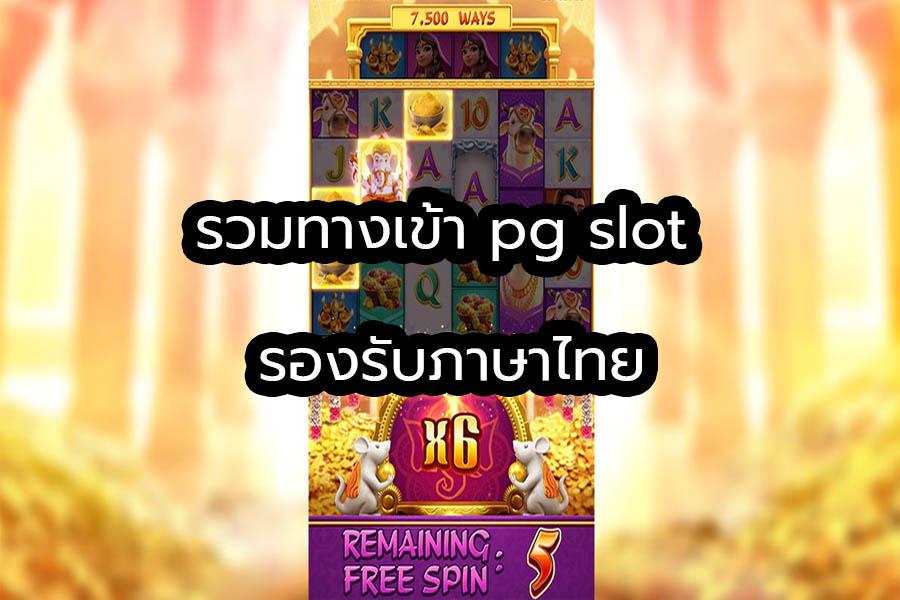 รวมทางเข้า pg slot รองรับภาษาไทย