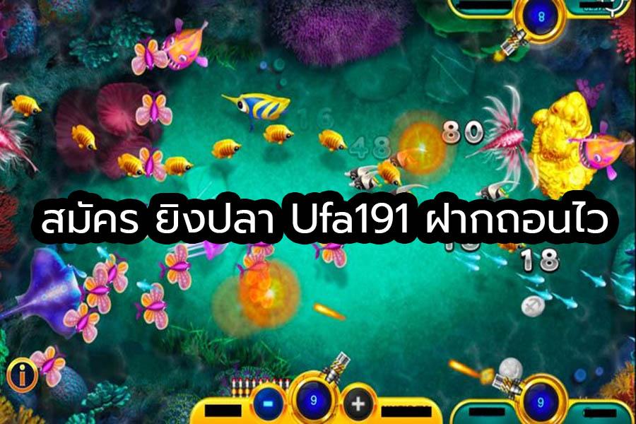 สมัคร ยิงปลา Ufa191 ฝากถอนไว