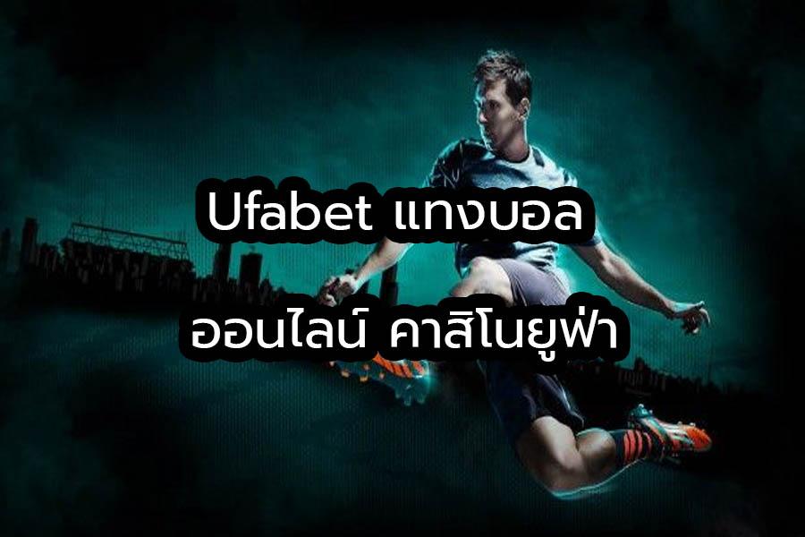 Ufabet แทงบอล ออนไลน์ คาสิโนยูฟ่า